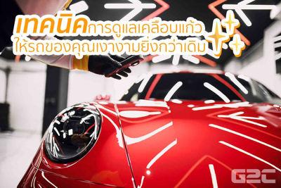 รวมวิธีดูแลรถหลังเคลือบแก้วอย่างถูกวิธี ให้รถของคุณสวยนานกว่าเดิม